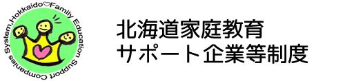 北海道家庭教育サポート企業等制度