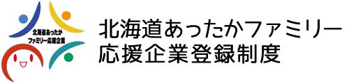 北海道あったかファミリー応援企業登録制度