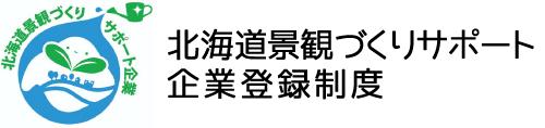 北海道景観づくりサポート企業登録制度