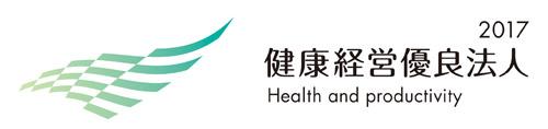健康経営優良法人2017