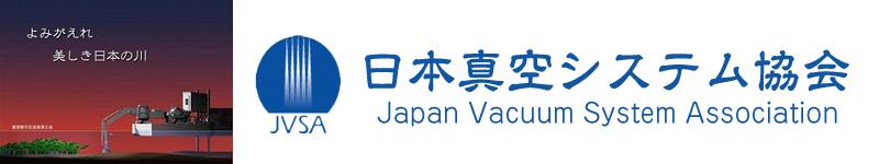 日本真空システム協会