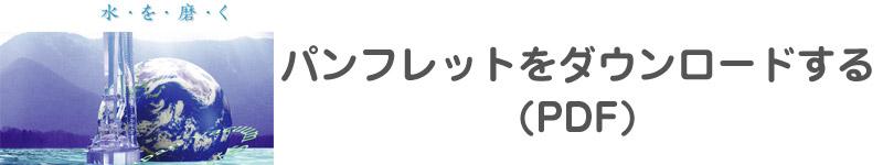 日本真空システム協会パンフレット