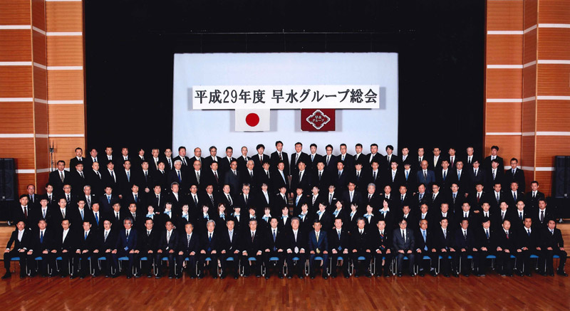 グループ総会